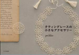 Small Tatted Accessories (Kitano)