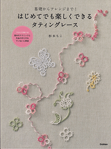 Fun Tatting Lace (Sugimoto) - Tatting Book