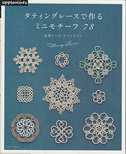 Tatting Lace Mini Motifs