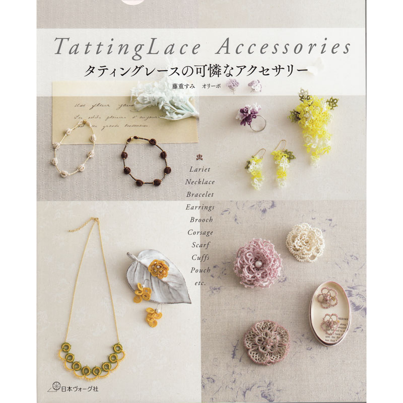 Tatting Lace Accessories (Fujishige Sumi)