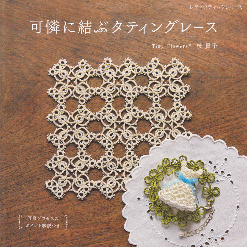 Tatting Lace Tiny Flowers (Takako Eda)
