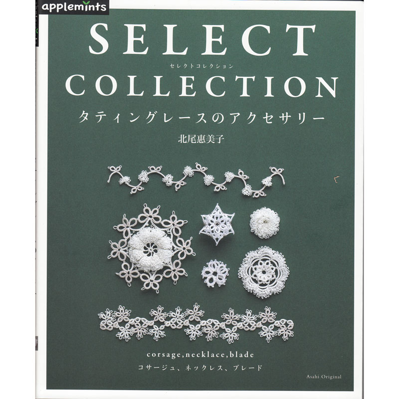 Select Collection Tatting Accessories (Asahi Original)