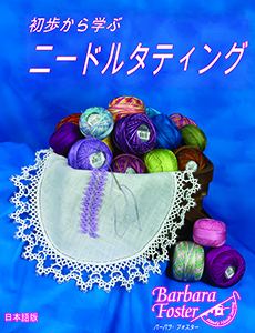 Learn Needle Tatting Step-by-Step, Japanese Ed. (Foster)