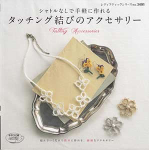 Tatting Accessories (Japanese) (T382)